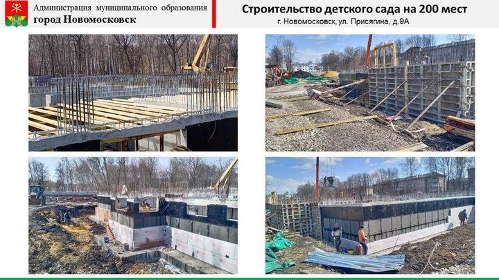 В Новомосковске большая стройка началась на социальных объектах