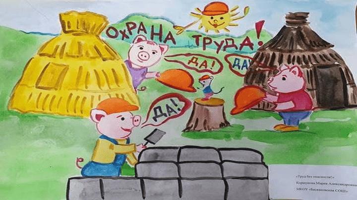 «Охрана труда глазами детей»: в Тульской области завершился региональный этап конкурса рисунков