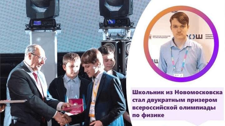 Новомосковский школьник стал двукратным призером Всероссийской олимпиады