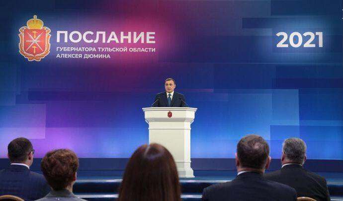 Алексей Дюмин в послании ключевой задачей назвал улучшение демографической ситуации