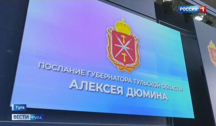 14 апреля губернатор Алексей Дюмин обратится к жителям региона с ежегодным посланием