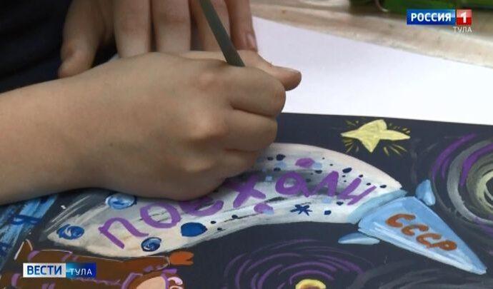 Юных тульских художников ждут космические призы