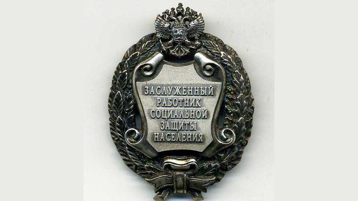 Владимир Путин присвоил почётное звание работнику соцзащиты из Дубны