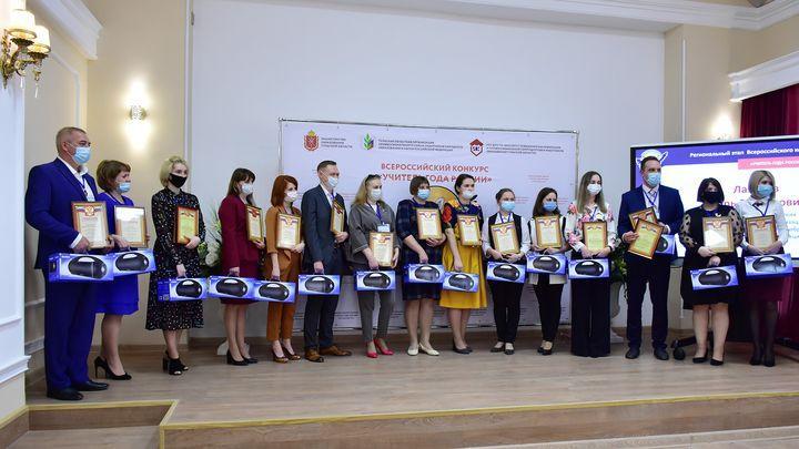 В Туле наградили победителей регионального этапа конкурса «Учитель года России»