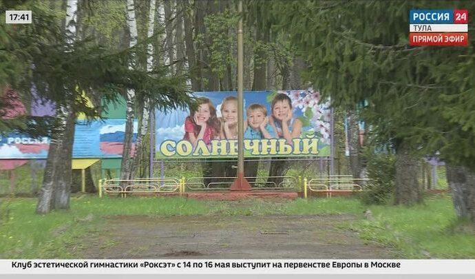 Россия 24 Тула. Эфир от 13.05.2021