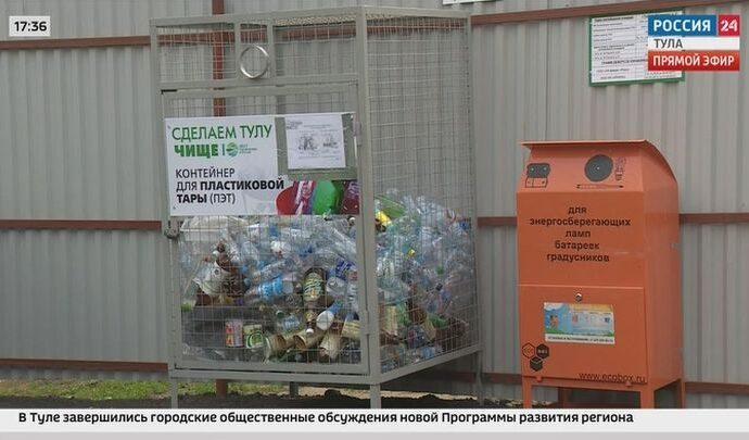 Россия 24 Тула. Эфир от 25.05.2021