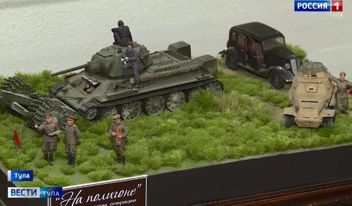В тульском Музее оружия открылась выставка «От Бреста до Берлина»