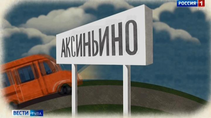О храме в веневском селе Аксиньино  сняли мультфильм