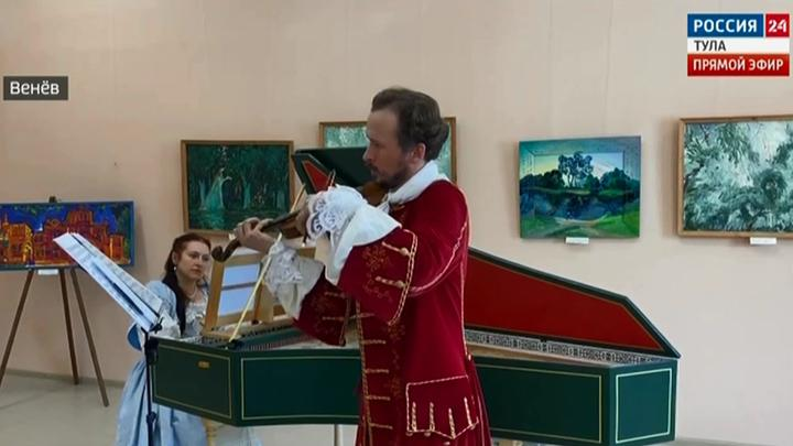 В центре  Венёва прошёл уникальный концерт