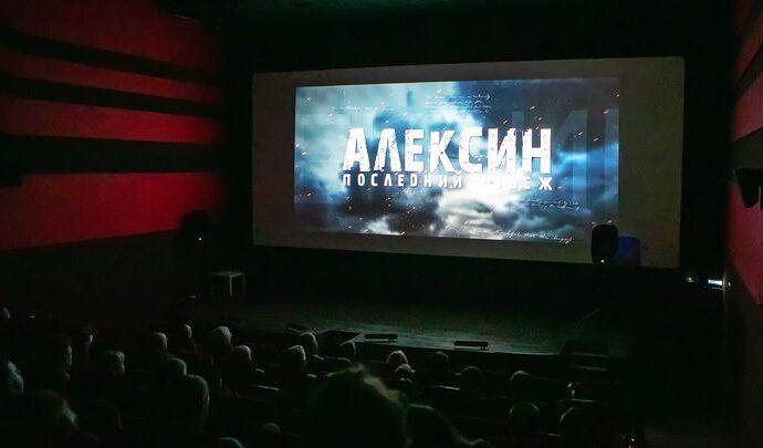 В городе на Оке прошла премьера фильма «Алексин. Последний рубеж»
