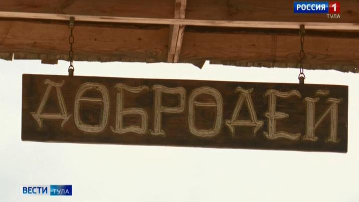 Туляков приглашают провести каникулы в «Добродее»