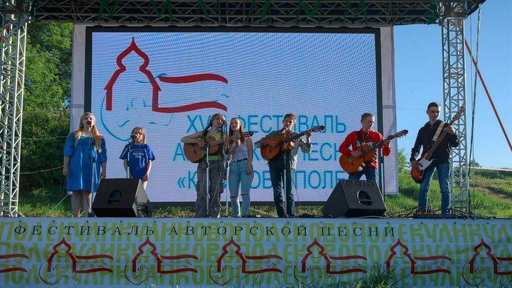 Изгиб гитары жёлтой: праздник авторский песни пройдёт на Куликовом поле