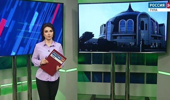 Россия 24 Тула. Эфир от 20.05.2021
