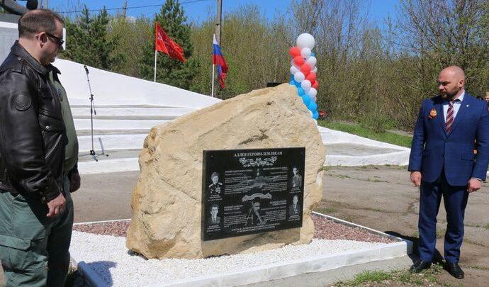 Памятный знак героям-землякам открыли в Новомосковске