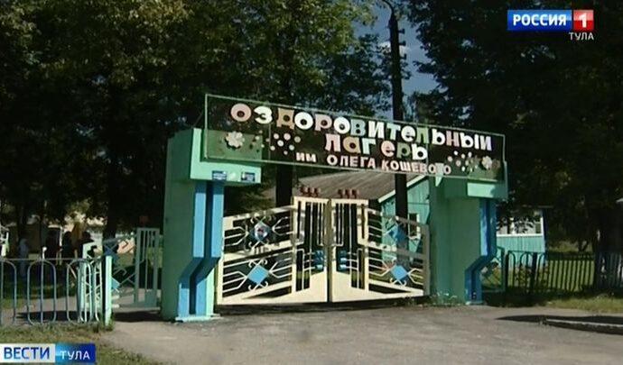 В лагере имени Олега Кошевого появится новый спальный корпус