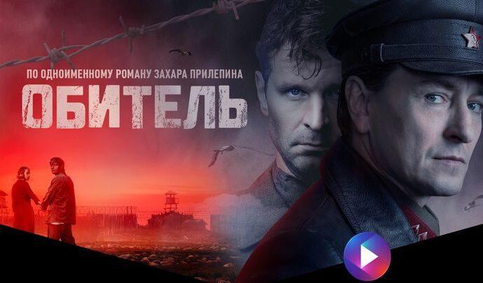 «Обитель»: главная премьера сезона