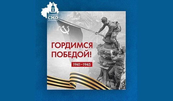 В Тульской области стартовали акции и викторины ко Дню Победы