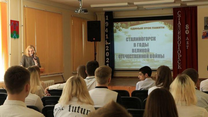 Для новомосковских школьников провели Единый урок памяти