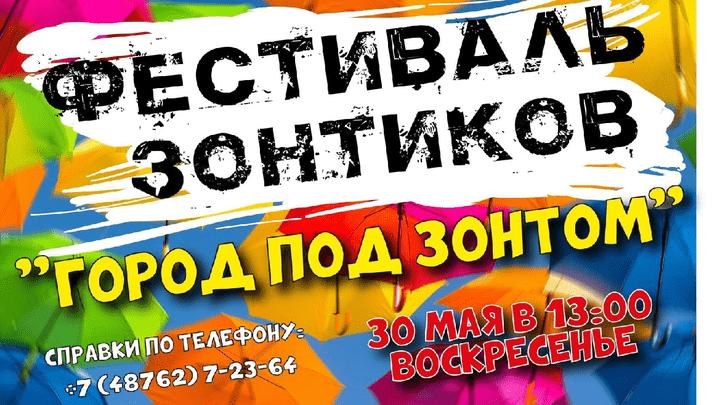 В Новомосковске пройдет фестиваль зонтиков
