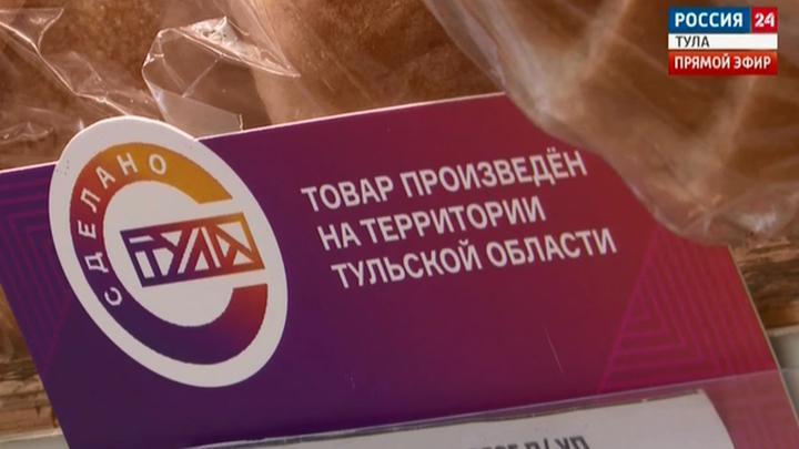 Более 100 компаний участвуют в проекте «Сделано в Тульской области»