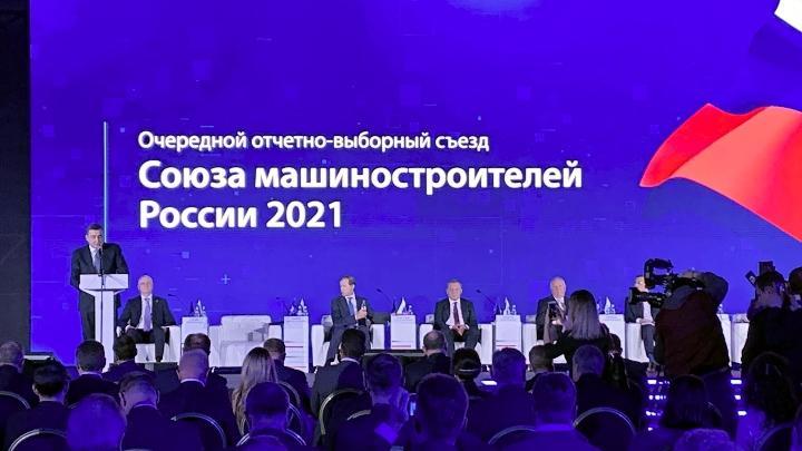 Алексей Дюмин на Съезде Союза Машиностроителей России