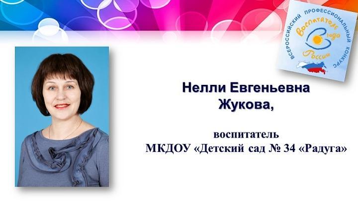 Победителем муниципального этапа всероссийского конкурса «Воспитатель года России» стала воспитатель детского сада «Радуга» Нелли Жукова