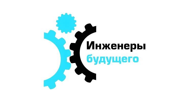 Международный молодёжный форум «Инженеры будущего»