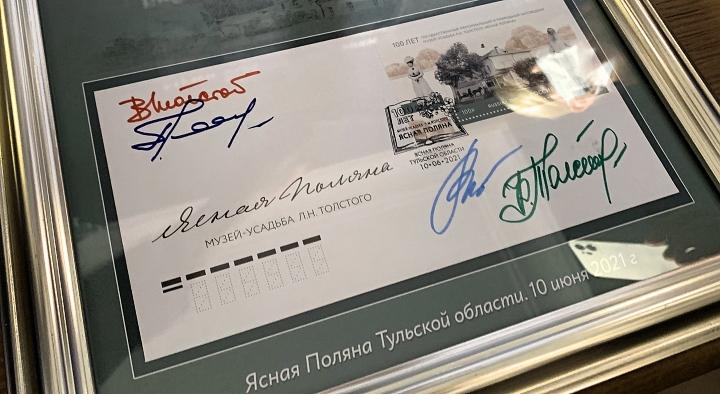 Вышел почтовый блок, посвящённый 100-летию «Ясной Поляны»