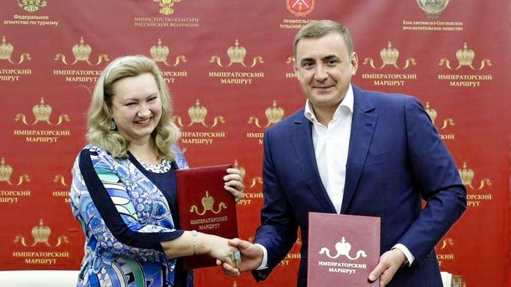 Алексей Дюмин подписал соглашение о вхождении Тульской области в национальный туристический проект «Императорский маршрут»