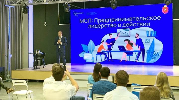В Туле проходит интенсив «Предпринимательское лидерство в действии»