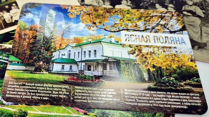 В Тульской области выпустили открытки, посвященные 100-летию «Ясной Поляны»