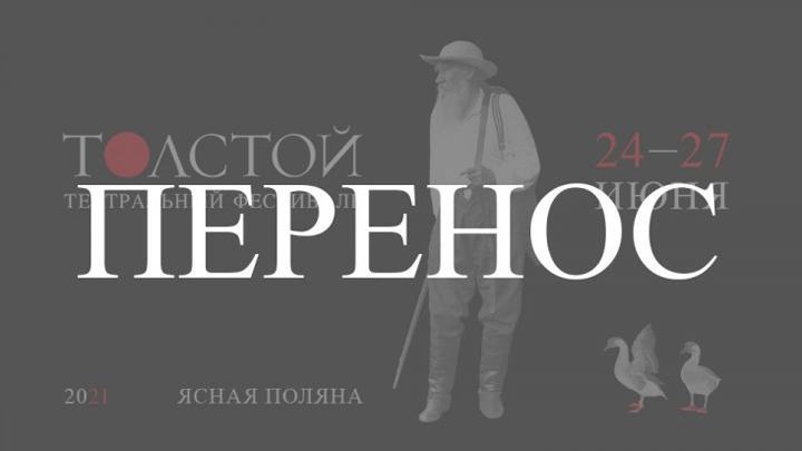 В Тульской области перенесен срок проведения фестиваля «Толстой»