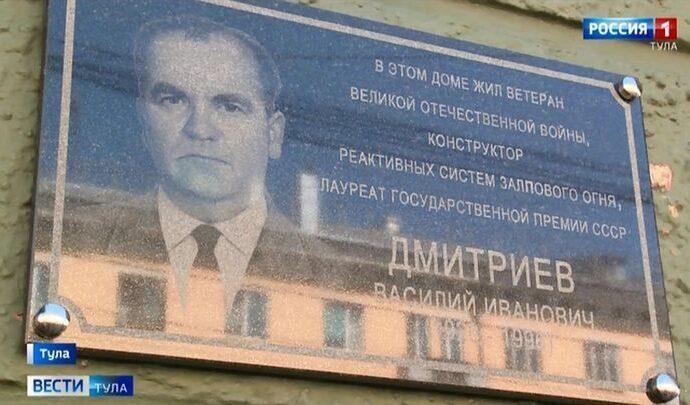 В Туле открыли мемориальную доску оружейнику Василию Дмитриеву