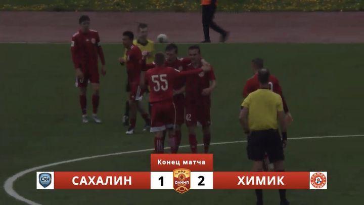 «Химик-Арсенал» победил на Сахалине