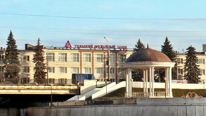 Тульский оружейный завод (ТОЗ)