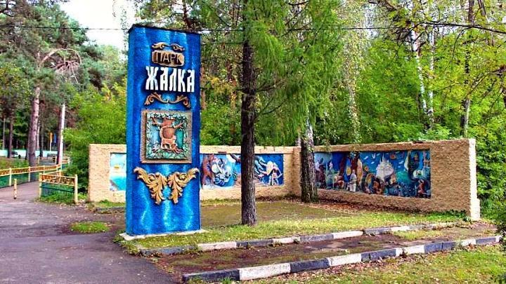 Парк Жалка в Алексине