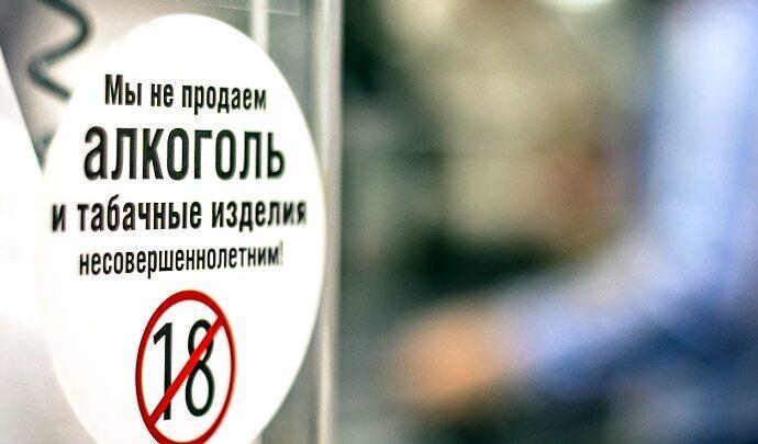Продажа алкоголя несовершеннолетним запрещена