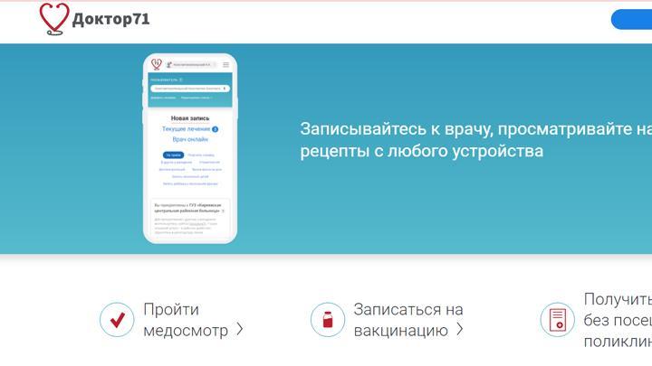 Обновленный сайт доктор71 начал свою работу