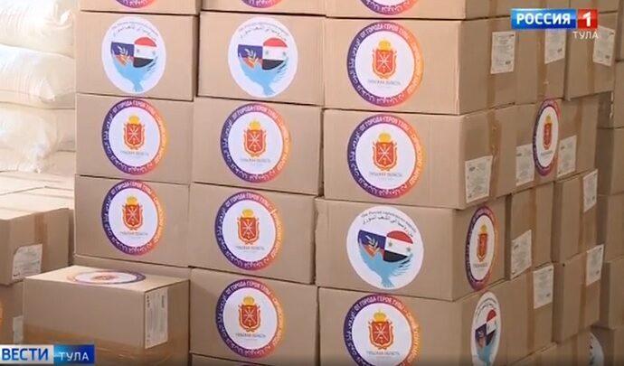 Тульские предприятия собрали гуманитарную помощь в Сирию