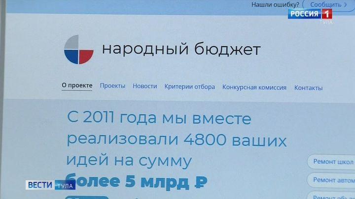 «Народный бюджет 2022» принимает заявки