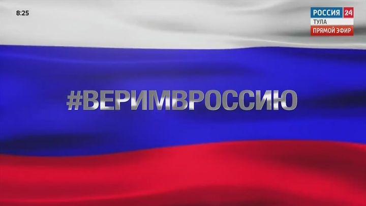 Туляки могут поддержать боевой дух российских олимпийцев песней