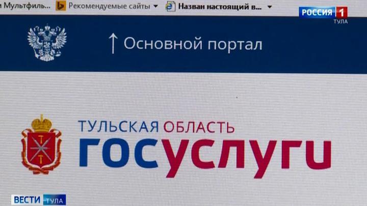 Госуслуги станут доступнее для россиян