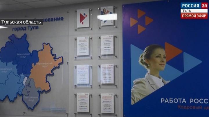 Кадровые центры «Работа России» откроются еще в трех городах региона