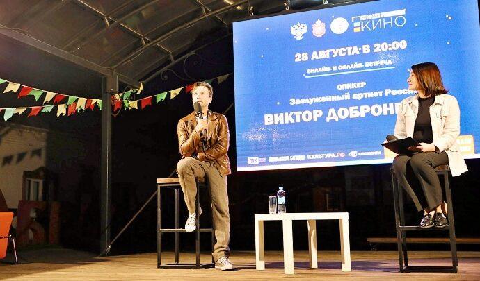Виктор Добронравов в «Ночь кино» в тульском «Добродее»