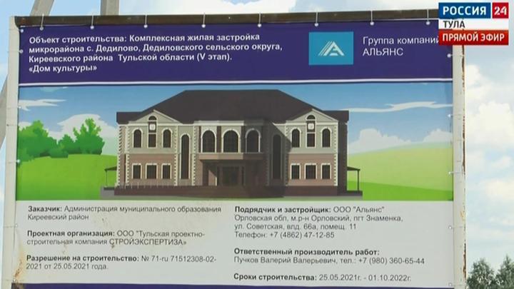 В селе Дедилово строят новый Дом культуры