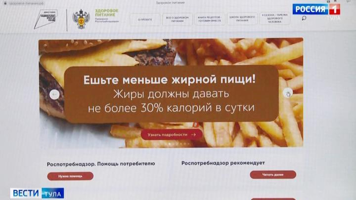 В России запущен сайт, упрощающий ведение здорового образа жизни