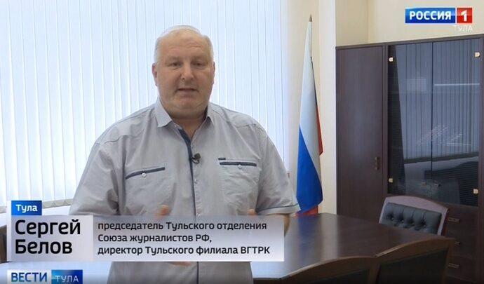 Союз журналистов Тульской области возглавил Сергей Белов