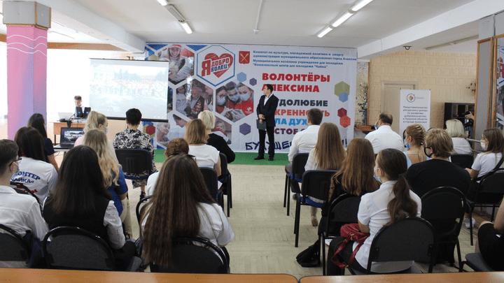 В Алексине открылось представительство по развитию добровольчества