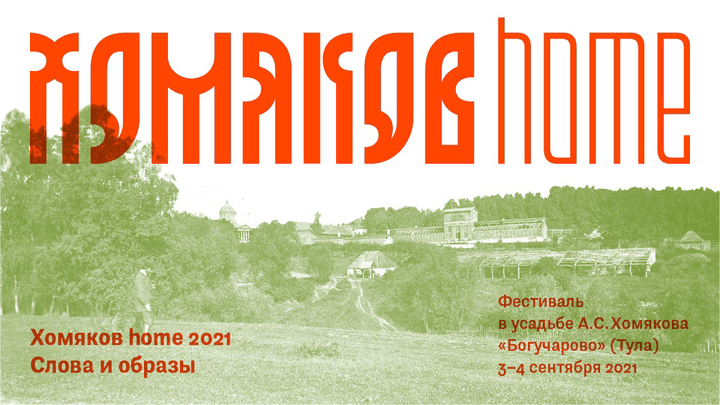 Когда все дома: в Богучарове пройдет третий литературный фестиваль «Хомяков home»