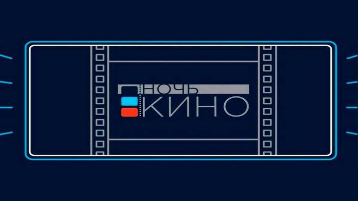 Ночь в кино пройдет в Туле 28 августа